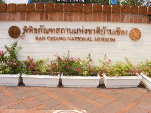 Ban Chiang National Museum. Foto di Mattes.