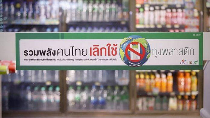 Dal 25 novembre i 7-11 diranno no alle borse di plastica avviso
