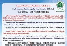 Quarantena ministero entra in Thailandia